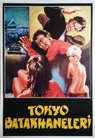 Tengoku to jigoku - Turkish Movie Poster (xs thumbnail)