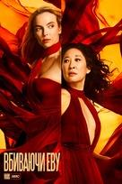 """""""Killing Eve"""" - Ukrainian Movie Cover (xs thumbnail)"""