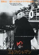 The Elephant Man - Japanese Movie Poster (xs thumbnail)