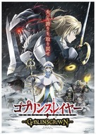 Goblin Slayer: Goblin's Crown - Japanese Movie Poster (xs thumbnail)