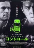 Control - Japanese poster (xs thumbnail)