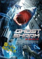 Ghost Shark - Japanese Movie Cover (xs thumbnail)