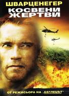 Collateral Damage - Bulgarian DVD movie cover (xs thumbnail)