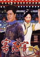 Sam sei goon - Chinese DVD cover (xs thumbnail)