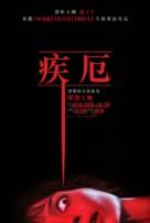 Malignant - Taiwanese Movie Poster (xs thumbnail)