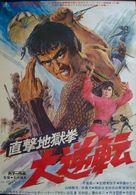 Chokugeki jigoku-ken: Dai-gyakuten - Japanese Movie Poster (xs thumbnail)