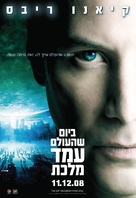 The Day the Earth Stood Still - Israeli Movie Poster (xs thumbnail)
