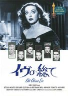All About Eve - Japanese Movie Poster (xs thumbnail)