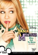 """Hannah Montana"" - Greek Movie Cover (xs thumbnail)"
