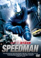 Lightspeed - Japanese Movie Cover (xs thumbnail)