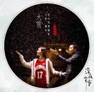 """Shen ye shi tang"" - Chinese Movie Poster (xs thumbnail)"