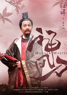 """Dagger mastery"" - Chinese Movie Poster (xs thumbnail)"