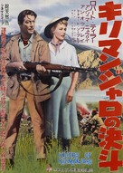 Killers of Kilimanjaro - Japanese Movie Poster (xs thumbnail)