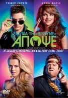 Take Me Home Tonight - Greek DVD movie cover (xs thumbnail)