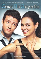 Friends with Benefits - Russian DVD movie cover (xs thumbnail)