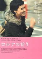 Le silence de Lorna - Japanese Movie Poster (xs thumbnail)