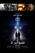 Super 8 - Tunisian Movie Poster (xs thumbnail)