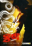 Tom Yum Goong - South Korean DVD movie cover (xs thumbnail)