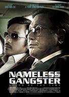 Bumchoiwaui junjaeng - Movie Poster (xs thumbnail)