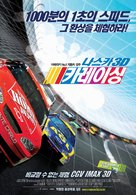 NASCAR 3D - South Korean poster (xs thumbnail)