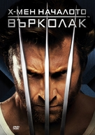 X-Men Origins: Wolverine - Bulgarian Movie Cover (xs thumbnail)