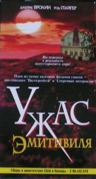 The Amityville Horror - Russian Movie Cover (xs thumbnail)