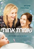 My Sister's Keeper - Israeli Movie Cover (xs thumbnail)