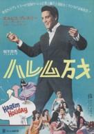 Harum Scarum - Japanese Movie Poster (xs thumbnail)