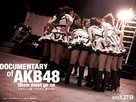 Documentary of of AKB48: Show Must Go On - Japanese Movie Poster (xs thumbnail)