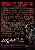 The ABCs of Death 2 - South Korean Movie Poster (xs thumbnail)