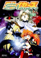 """Slayers Next"" - German DVD movie cover (xs thumbnail)"