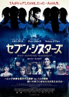 Seven Sisters - Japanese Movie Poster (xs thumbnail)