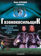 The Lawnmower Man - Russian Movie Cover (xs thumbnail)