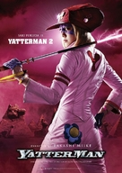 Yattâman - Japanese Movie Poster (xs thumbnail)