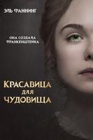 Mary Shelley - Russian Movie Cover (xs thumbnail)