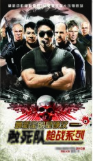 The Expendables - Chinese poster (xs thumbnail)