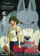 Mononoke-hime - Norwegian Movie Poster (xs thumbnail)