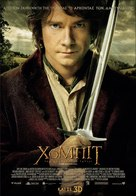 The Hobbit: An Unexpected Journey - Greek Movie Poster (xs thumbnail)