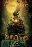 Jungle Cruise - Israeli Movie Poster (xs thumbnail)