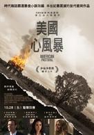 American Pastoral - Taiwanese Movie Poster (xs thumbnail)
