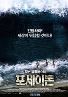 Poseidon Rex - South Korean Movie Poster (xs thumbnail)