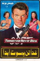 Tomorrow Never Dies - Egyptian Movie Poster (xs thumbnail)