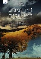 Bir zamanlar Anadolu'da - Israeli Movie Poster (xs thumbnail)