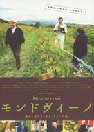 Mondovino - Japanese Movie Poster (xs thumbnail)
