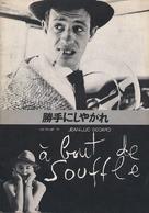 À bout de souffle - Japanese Movie Cover (xs thumbnail)