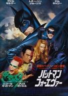 Batman Forever - Japanese Movie Poster (xs thumbnail)