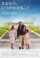 Grace Is Gone - Japanese Movie Poster (xs thumbnail)