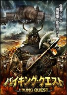 Viking Quest - Japanese Movie Cover (xs thumbnail)