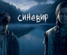 Synevir - Ukrainian Movie Poster (xs thumbnail)