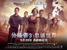 The Divergent Series: Allegiant - Chinese Movie Poster (xs thumbnail)